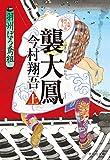襲大鳳(上)――羽州ぼろ鳶組 (祥伝社文庫)