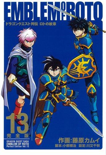 ロトの紋章完全版 13―ドラゴンクエスト列伝 (ヤングガンガンコミックス デラックス)