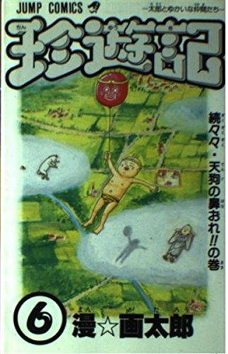 珍遊記 6 (ジャンプコミックス)