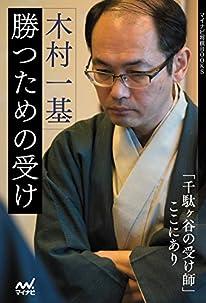 木村一基 勝つための受け (マイナビ将棋BOOKS)