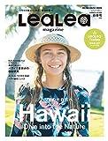LeaLea 2020 SUMMER-AUTUMN合併号 (メディアハウスムック)