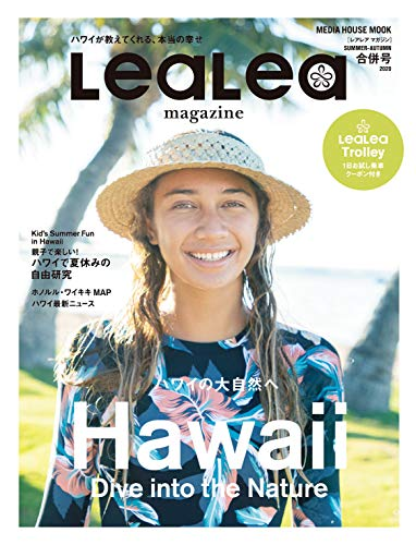 LeaLea 2020 SUMMER-AUTUMN合併号