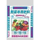 サンガーデン 硝酸入り野菜専用肥料15-15-15 20kg