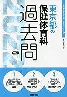 東京都の保健体育科過去問 2022年度版 (東京都の教員採用試験「過去問」シリーズ)