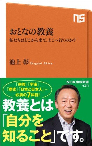 おとなの教養 私たちはどこから来て、どこへ行くのか? (NHK出版新書)
