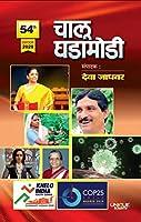Unique Chalu Gadamodi ( 54th Edition Feb 2020 )