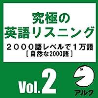 究極の英語リスニングVol.2 SVL2000語レベルで1万語 (アルク)