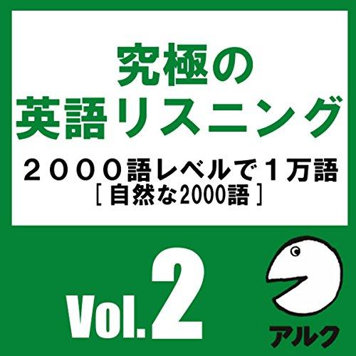 『究極の英語リスニングVol.2 SVL2000語レベルで1万語 (アルク)』のカバーアート