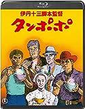 タンポポ<Blu-ray>