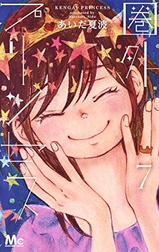 圏外プリンセス 7 (マーガレットコミックス)