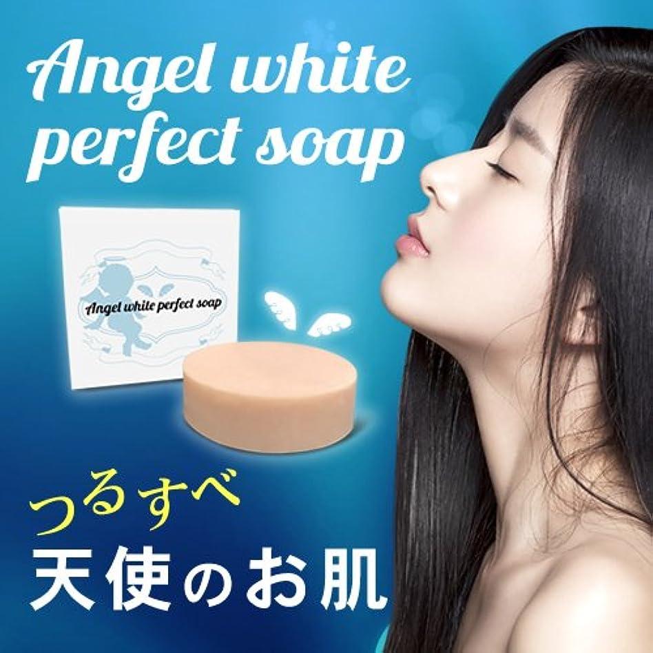 一貫性のない懸念大声でAngel White Perfect Soap(エンジェルホワイトパーフェクトソープ) 美白 美白石けん 美肌 洗顔石鹸
