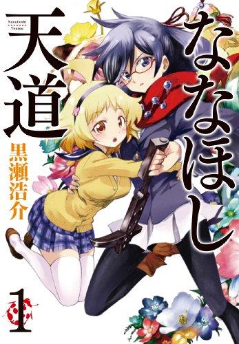 ななほし天道 1 (電撃コミックス)