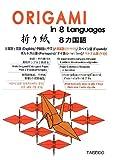 折り紙8カ国語(1)