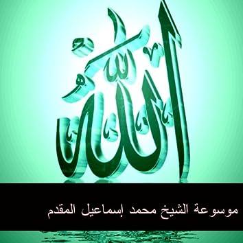 موسوعة الشيخ محمد إسماعيل المقدم 15