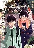 モブ子の恋 (9) (ゼノンコミックス)