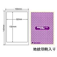 PPI-1V(VP)目隠しラベル(紫色地紋入り) バイオレット 1ケース500シート入り 個人情報保護シール セキュリティタイプ ナナクリエイト 東洋印刷