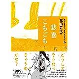 【Amazon.co.jp 限定】6悲喜こもごも