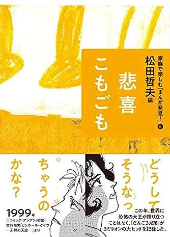 6悲喜こもごも (家族で楽しむ「まんが発見! 」)
