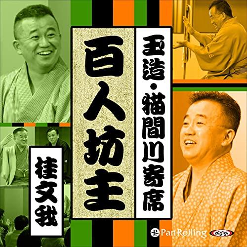 『【猫間川寄席ライブ】百人坊主』のカバーアート