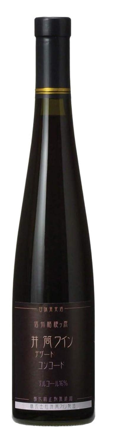 暗黙既婚絶え間ない井筒ワイン デザートコンコード [ 赤ワイン ライトボディ 日本 375ml ]