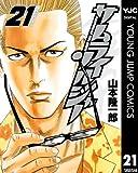 サムライソルジャー 21 (ヤングジャンプコミックスDIGITAL)