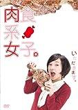 肉食系女子。 [DVD] image