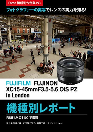 Foton Photo collection samples 193 FUJIFILM FUJINON XC15-45mmF35-56 OIS PZ in London Report: Using FUJIFILM X-T100 (Japanese Edition)