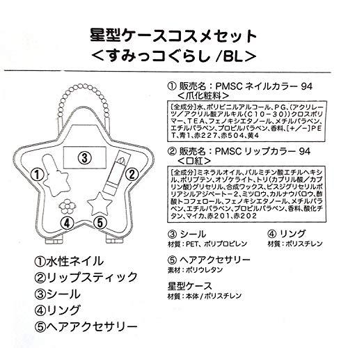 SHO-BIすみっコぐらし星型ケースコスメセットBLキッズコスメギフト[256949]