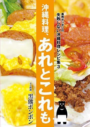 [画像:沖縄料理、あれとこれも: 黒熊ボンボンの失敗しない沖縄料理レシピ集 (黒熊料理研究所)]