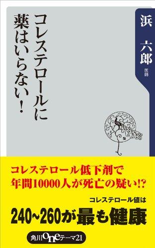 コレステロールに薬はいらない! (角川oneテーマ21)