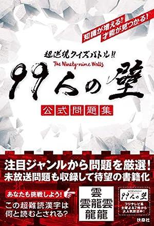 『超逆境クイズバトル!!99人の壁』