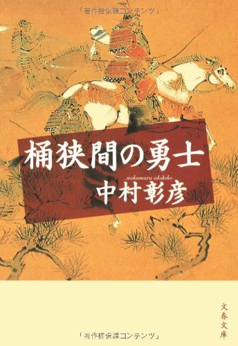 桶狭間の勇士 (文春文庫)