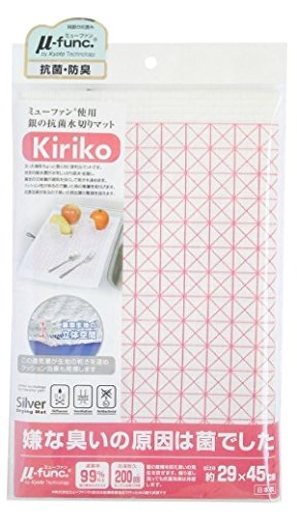 再び文献治安判事サンベルム 銀の抗菌水切りマット Kiriko(キリコ) ピンク