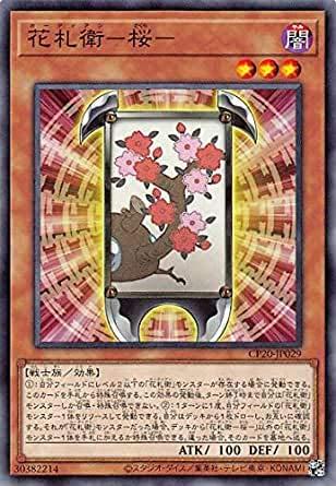花札衛−桜− ノーマル 遊戯王 コレクションパック2020 cp20-jp029