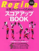 女性ゴルファーのためのスコアアップブック (プレジデントムック FROM Regina)