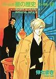 パーム (10) 星の歴史─殺人衝動 (3) (ウィングス・コミックス)