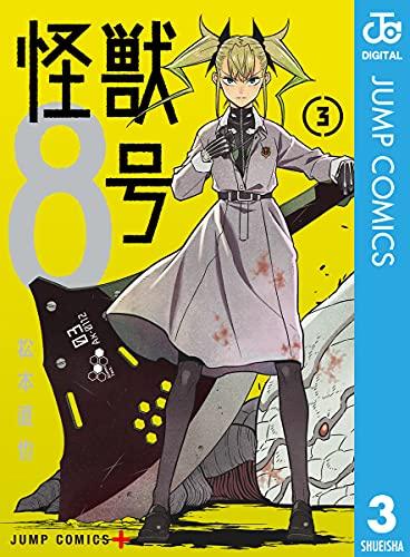 怪獣8号 第03巻