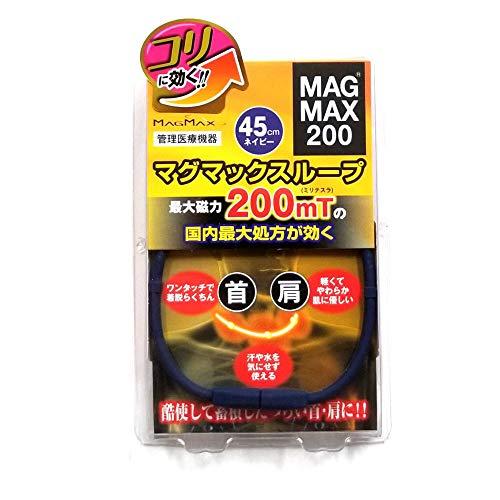 マグマックスループ MAGMAX200 磁気ネックレス 磁束密度200mT (ネイビー・45cm)