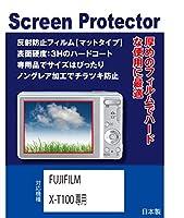 FUJIFILM X-T100専用 液晶保護フィルム(反射防止フィルム・マット)
