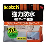 3M スコッチ 強力防水補修テープ 50mm×3m 白 WBT-50