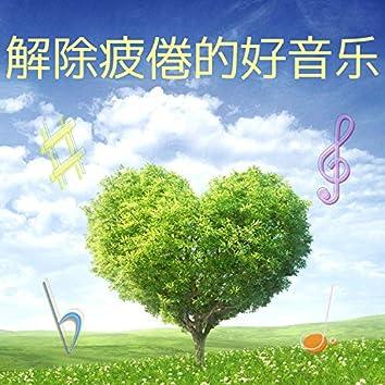 解除疲倦的好音乐 - 缓解生活压力, 平静的音乐, 大自然音乐