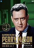 弁護士 ペリー・メイスン シーズン8 DVD-BOX Vol.1[DVD]