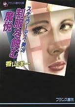 スチュワーデス美冴・制服を蝕む魔悦 (フランス書院文庫)
