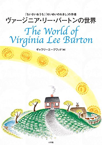 ヴァージニア・リー・バートンの世界: 『ちいさいおうち』『せいめいのれきし』の作者
