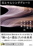 脳とサムシンググレート (5次元文庫マージナル)