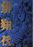 緋翔伝―幾千の月のかけら (6) (Dengeki comics EX)