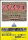 パパラギ はじめて文明を見た南海の酋長ツイアビの演説集
