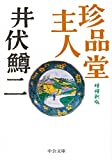珍品堂主人 - 増補新版 (中公文庫)