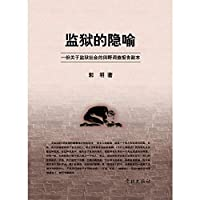 Metaphor of Prison - Life Stories Happened Behind Iron Windows (Chinese Edition)
