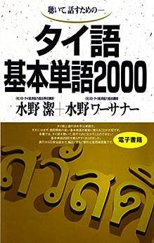 [水野潔, 水野ワーサナー]の聴いて、話すための タイ語基本単語2000